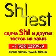 Сдадим shl-тесты с оплатой после прохождения